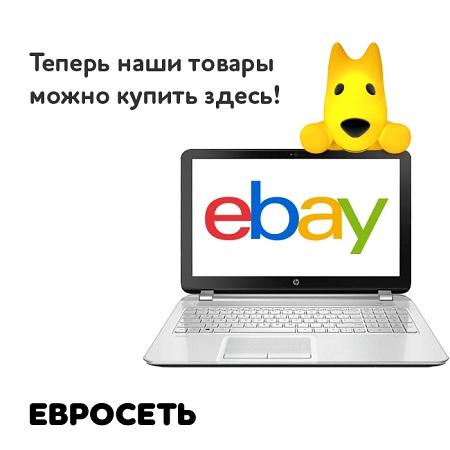 «Евросеть» запустила свой интернет-агрегатор на площадке eBay