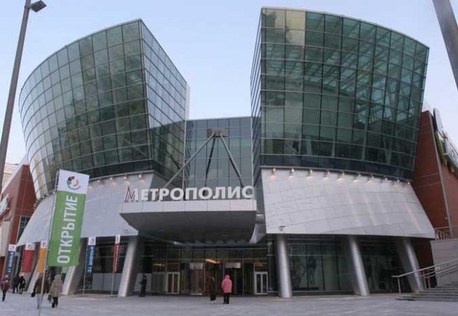 Московский ТЦ «Метрополис» полностью эвакуировали