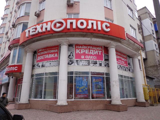 «Эльдорадо» получил разрешение на покупку «Технополиса»