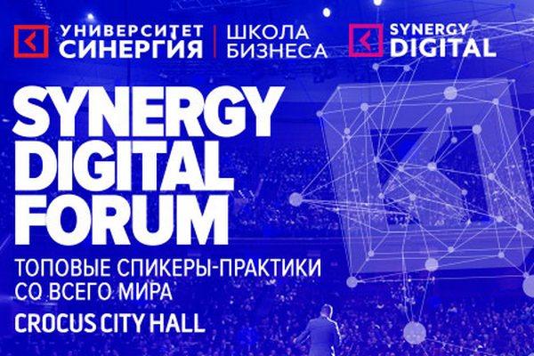 Synergy Digital Forum пройдет 21-22 мая в Москве