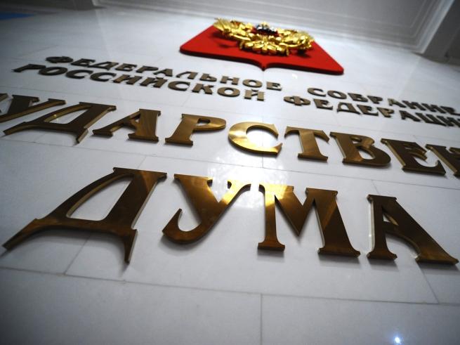 Госдума ограничивает анонимные денежные переводы