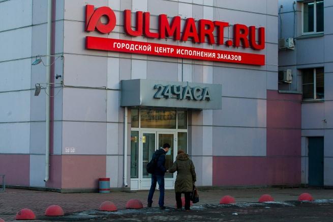 """""""Юлмарт"""" и """"Метрика"""" ведут переговоры о создании совместной компании"""