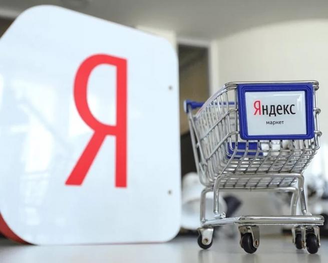 «Яндекс.Маркет» станет онлайн-гипермакетом