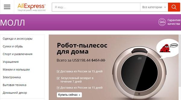 AliExpress запускает новый канал «AliExpress Молл» в России