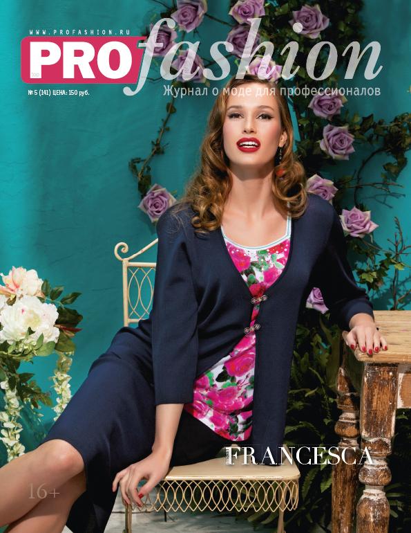 Выходит в свет новый номер журнала PROfashion