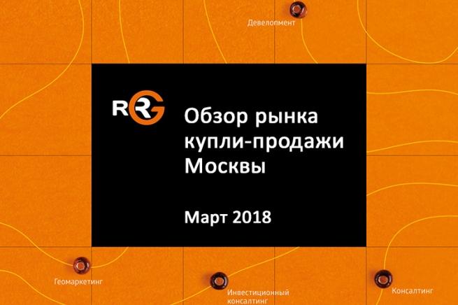 RRG: обзор рынка купли-продажи коммерческих помещений Москвы в марте 2018