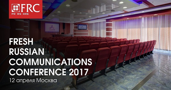 До Fresh Russian Communications Conference осталась неделя