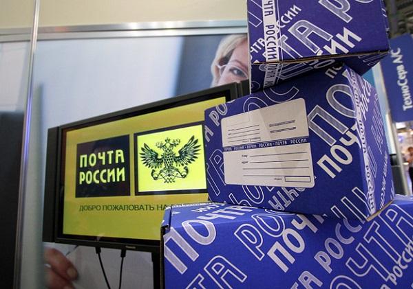 «Почта России» подвела итоги 2014 года