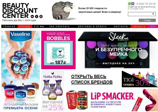 Интернет-дискаунтер косметики и парфюмерии BeautyDiscountCenter получил 2,9 млн руб. инвестиций
