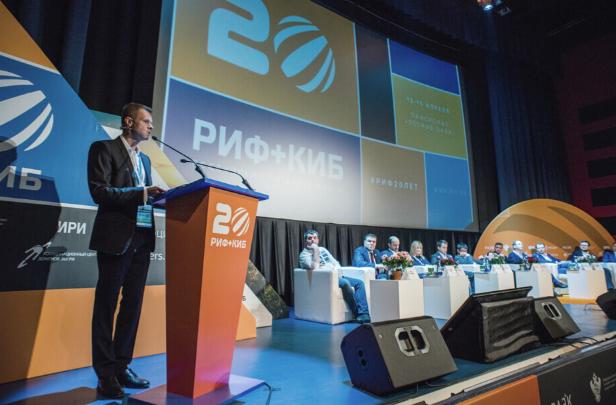 РИФ+КИБ 2017: сформирована программа форума
