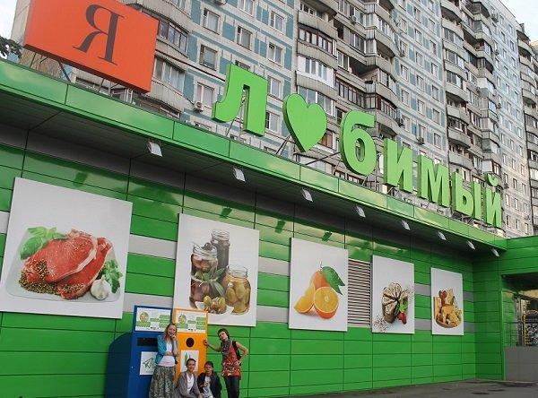 Сеть супермаркетов «Я Любимый» запускает новый формат магазинов