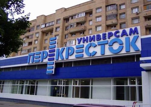 Россельхознадзор оштрафовал магазины «Перекресток» на 1,7 млн рублей