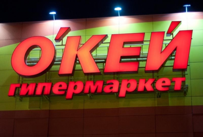 """""""О'Кей"""" открыл первый гипермаркет в новом формате"""