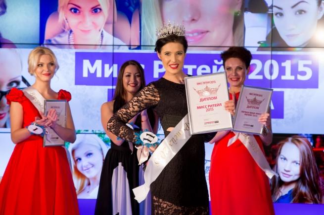 """""""Мисс Ритейл 2015"""": определены победительницы первого в России отраслевого конкурса красоты"""