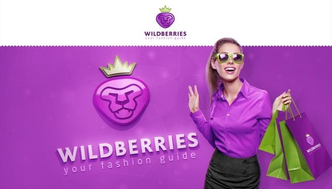 Против Wildberries подан иск о банкротстве 909ebdc94431841d65c8e86187a505be