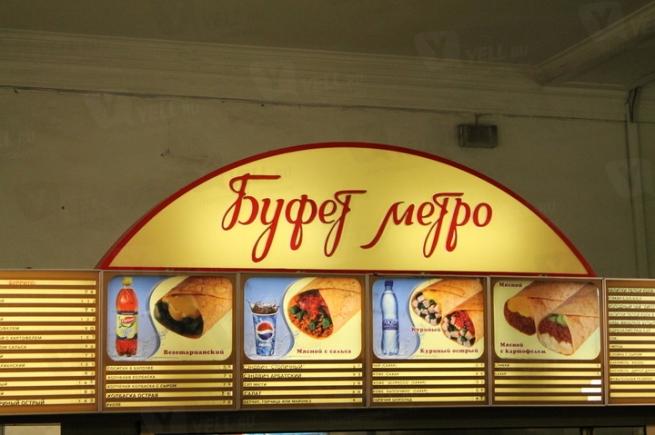Из московского метро исчезнут буфеты