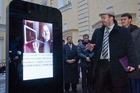 В Петербурге Стива Джобса выставили на аукцион