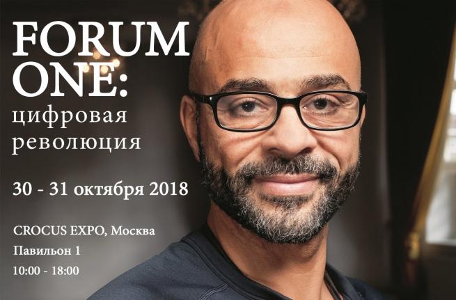 30-31 октября Forum One соберет более 70 основателей и топ-менеджеров мировых и российских компаний