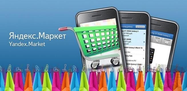 На «Яндекс.Маркете» будут продавать только одобренные ФСБ смартфоны
