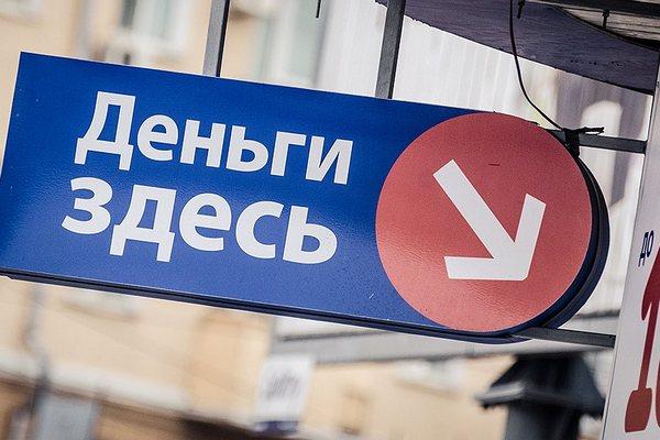 Более половины россиян намеренно не выплачивают долги МФО