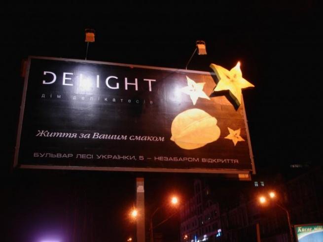 Украинская сеть супермаркетов Delight прекратила существование