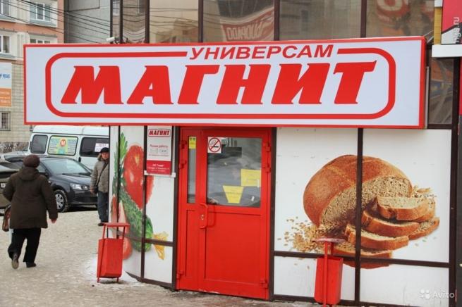 """""""Магнит"""" вошел в десятку крупнейших российских компаний по версии РИА"""