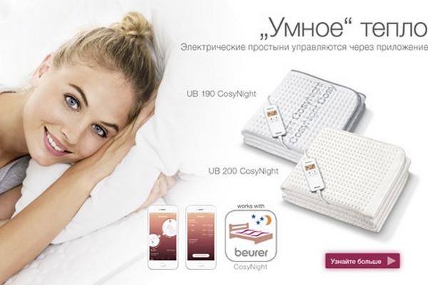 Ассортимент «Ситилинк» пополнился продукцией Beurer