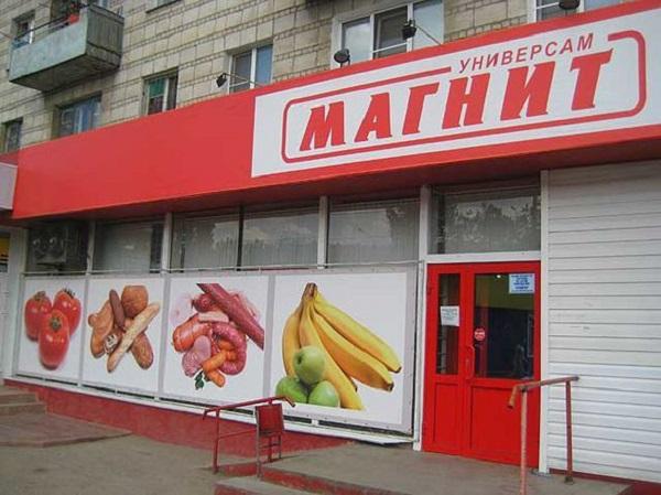 С директора магазина «Магнит» в Петербурге взяли подписку о невыезде