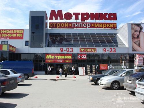 DIY-ритейлер «Метрика» закрывает три гипермаркета в Петербурге