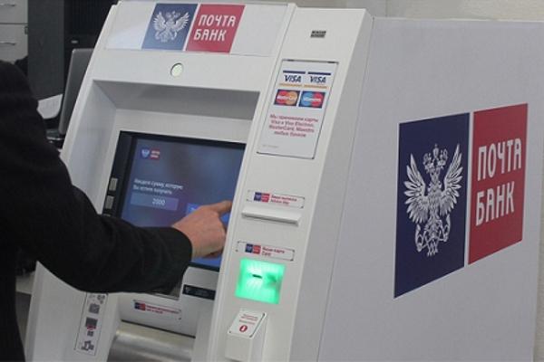 Почта Банк расширил сеть до 10 тысяч точек обслуживания клиентов