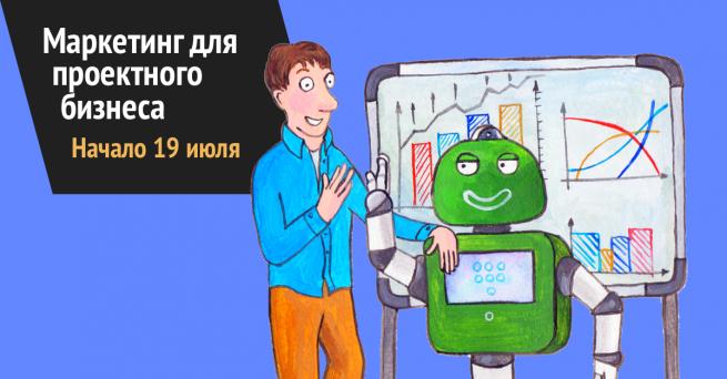 Онлайн-курс «Маркетинг для проектного бизнеса»: как наладить стабильный поток адекватных клиентов?