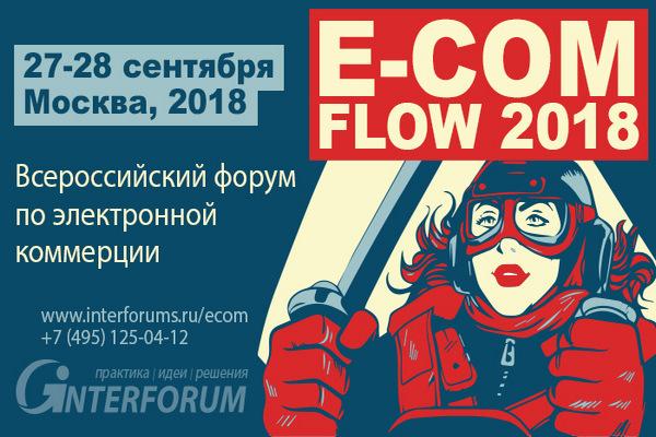 Всероссийский форум по электронной коммерции E-COM FLOW 2018 пройдет в Москве в сентябре