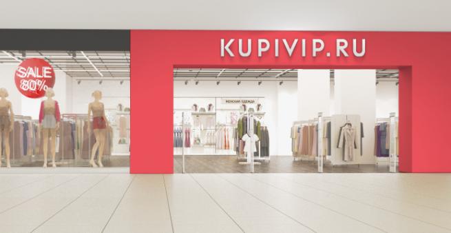 KupiVIP откроет вторую офлайн-точку в Москве - New Retail 04ce6f012bd