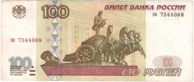 Депутат от ЛДПР предложил убрать голого Аполлона со 100-рублевой купюры