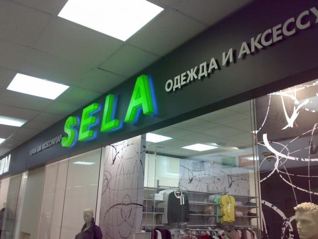 Модный бренд Sela по надежности сравнили с гособлигациями