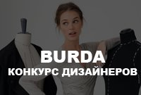 Burda Fashion Start