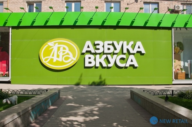В Мытищинском районе открывается новая «Азбука Вкуса»