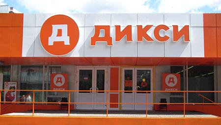 Российские ритейлеры вошли в список крупнейших торговых сетей мира