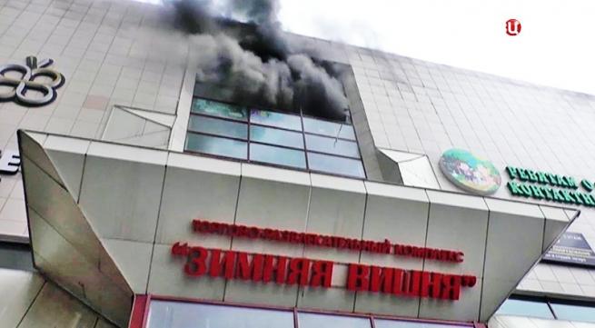 Здание ТЦ «Зимняя вишня» в Кемерове начнут сносить 15 мая