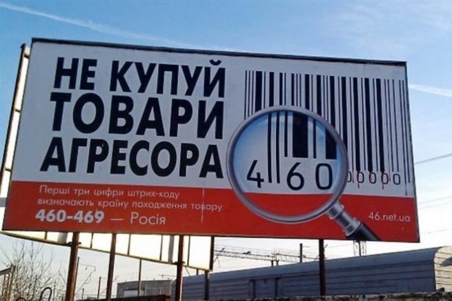Украинские торговые сети отказываются от продуктов из РФ
