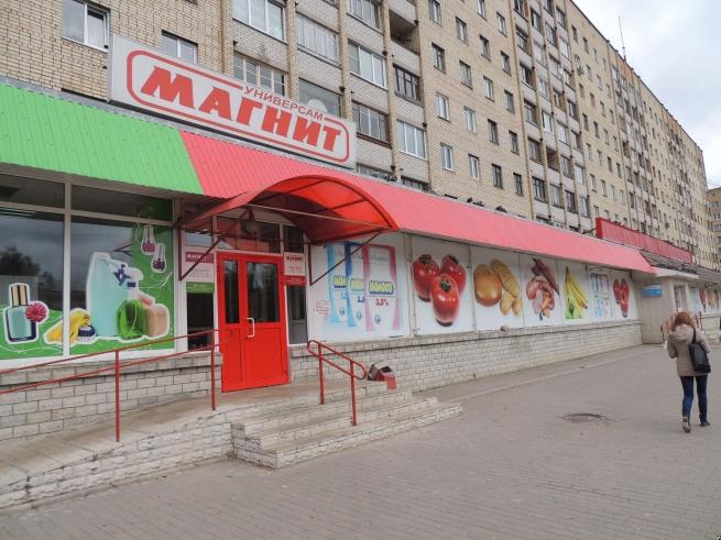«Магнит» заявил об открытии 171-го гипермаркета
