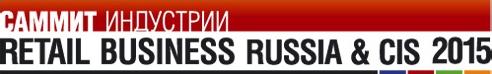 С 24 по 25 сентября пройдет саммит Retail Business Russia& CIS 2015