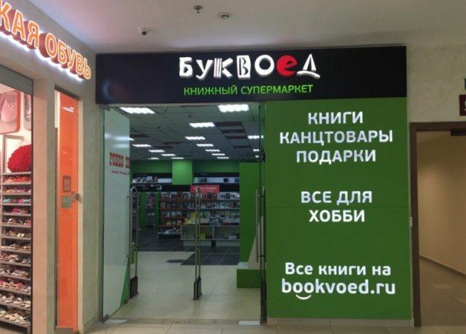 8493a616fb6f6 В ТРК «Родео Драйв» открылся магазин «Буквоед» - New Retail