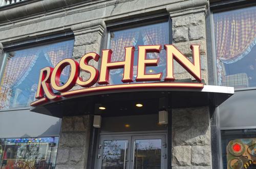 Roshen передали в управление независимого траста