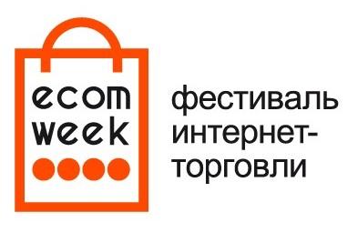 С 4 по 6 апреля в Москве пройдёт фестиваль интернет-торговли Ecomweek