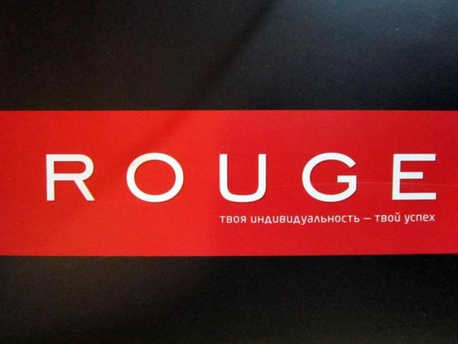 «Магнит» отказывается от Rouge