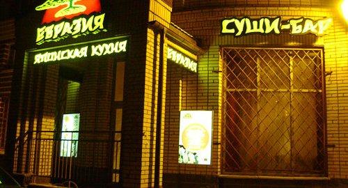 «Евразия» закрыла 25 ресторанов из-за продуктового эмбарго