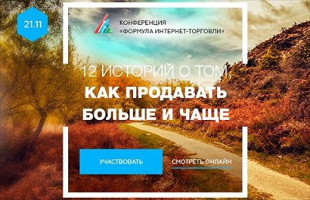 Конференция «Формула интернет-торговли» пройдет 21 ноября в Москве