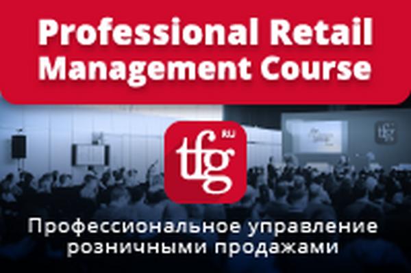 The Friedman Group Russia приглашает на курс по профессиональному управлению розничной торговлей