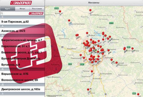 «Эльдорадо» запустило мобильное приложение для iOS
